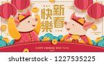lunar year design with happy... | Shutterstock .eps vector #1227535225