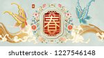 elegant lunar year design with... | Shutterstock .eps vector #1227546148