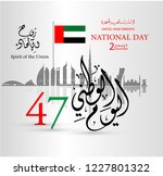 uae national day background  ... | Shutterstock .eps vector #1227801322
