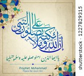prophet muhammad peace be upon... | Shutterstock .eps vector #1227829315