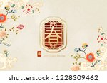 elegant lunar year design with... | Shutterstock . vector #1228309462
