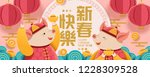 lunar year design with happy... | Shutterstock . vector #1228309528