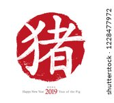 2019 chinese lunar new year of... | Shutterstock . vector #1228477972