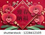 elegant orchid flower and... | Shutterstock .eps vector #1228612105
