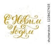 russian text merry christmas.... | Shutterstock .eps vector #1228627435