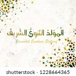 arabic and islamic calligraphy... | Shutterstock .eps vector #1228664365