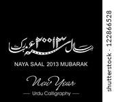 urdu calligraphy of naya saal...   Shutterstock .eps vector #122866528
