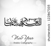 urdu calligraphy of naya saal... | Shutterstock .eps vector #122867335