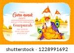 creative illustration of guru... | Shutterstock .eps vector #1228991692