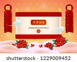 chinese new year scroll vector... | Shutterstock .eps vector #1229009452