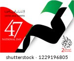 uae national day background  ... | Shutterstock .eps vector #1229196805