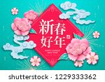 happy lunar year words written...   Shutterstock .eps vector #1229333362