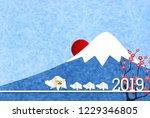 boar new year card fuji... | Shutterstock .eps vector #1229346805