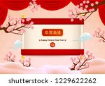 chinese new year vector design  ...   Shutterstock .eps vector #1229622262