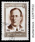ussr   circa 1968  a stamp... | Shutterstock . vector #122973922