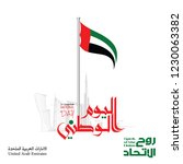 united arab emirates national... | Shutterstock .eps vector #1230063382