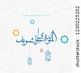 mawlid al nabi al sharif... | Shutterstock .eps vector #1230225202