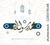 mawlid al nabi al rasul allah... | Shutterstock .eps vector #1230378148