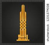 islamic square kufi calligraphy ... | Shutterstock .eps vector #1231379038