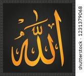 islamic square kufi calligraphy ...   Shutterstock .eps vector #1231379068