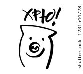 funny sketch pig is saying ... | Shutterstock .eps vector #1231544728