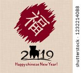 chinese new year 2019. greeting ... | Shutterstock .eps vector #1232214088
