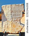 Small photo of CAESAREA, ISRAEL - october 22, 2016: Stone monument with mention of Pontius Pilate near Herod's palace in Caesarea Maritima National Park.