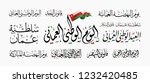 sultanate of oman national day...   Shutterstock .eps vector #1232420485