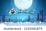 santa flying in robotic modern... | Shutterstock .eps vector #1233281875