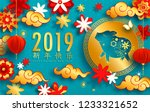 happy chinese new year 2019... | Shutterstock .eps vector #1233321652