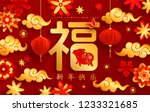 happy chinese new year 2019... | Shutterstock .eps vector #1233321685