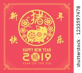 happy chinese new year. pig is ... | Shutterstock .eps vector #1233597478