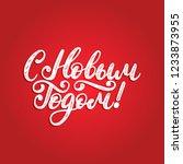 handwritten phrase  translated... | Shutterstock .eps vector #1233873955