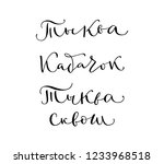 russian words for different... | Shutterstock .eps vector #1233968518