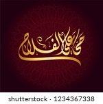 vector arabic islamic... | Shutterstock .eps vector #1234367338
