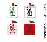 uae flag day written in arabic... | Shutterstock . vector #1234619572
