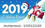happy new year hipster santa... | Shutterstock .eps vector #1235122105