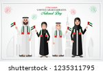 uae national day greeting card. ...   Shutterstock .eps vector #1235311795