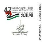 united arab emirates national... | Shutterstock .eps vector #1235811838