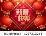 happy chinese new year written... | Shutterstock .eps vector #1237212265