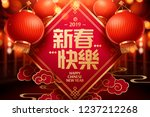 happy chinese new year written... | Shutterstock .eps vector #1237212268