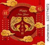 happy chinese new year retro...   Shutterstock .eps vector #1237774072