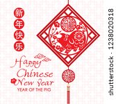 happy chinese new year  year of ...   Shutterstock .eps vector #1238020318