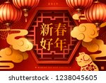 lunar year poster design with... | Shutterstock .eps vector #1238045605