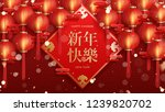 holiday background for happy... | Shutterstock .eps vector #1239820702