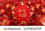 festive background for happy... | Shutterstock .eps vector #1239820705