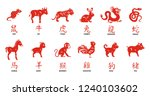 zodiac collection. chinese new... | Shutterstock .eps vector #1240103602