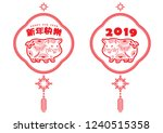 happy pig new year 2019 in... | Shutterstock .eps vector #1240515358