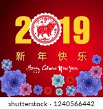 happy  chinese new year  2019... | Shutterstock . vector #1240566442