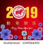 happy  chinese new year  2019... | Shutterstock . vector #1240566442